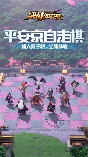 决战平安京截图(2)