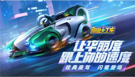 跑跑卡丁车最新竞速版测试服截图(4)