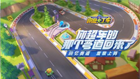 跑跑卡丁车最新竞速版测试服截图(2)