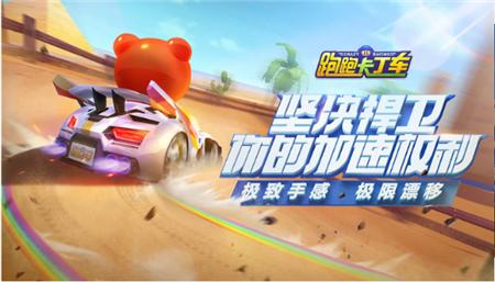 跑跑卡丁车最新竞速版测试服截图(1)
