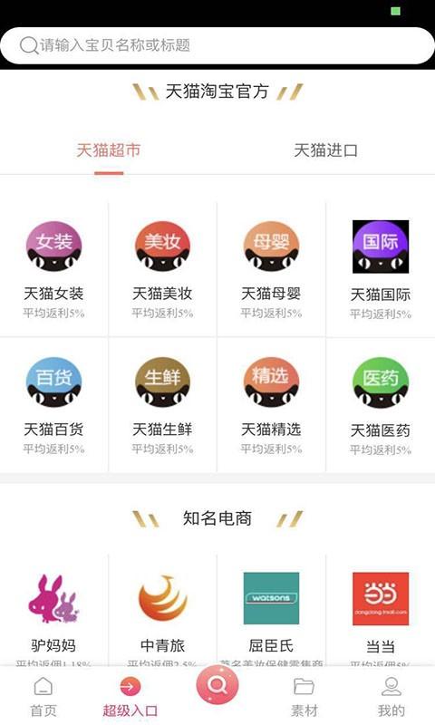 宜诺优选app截图(4)