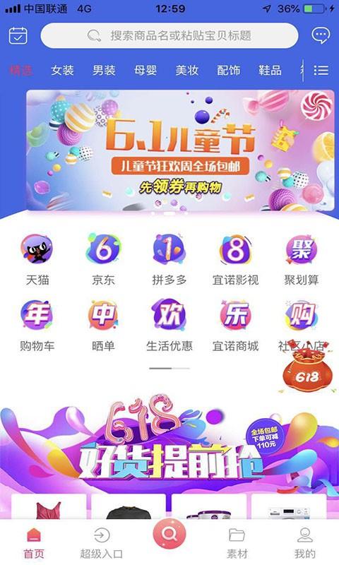 宜诺优选app截图(3)