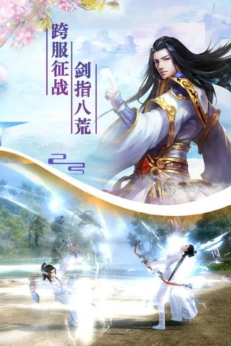 剑踪情缘截图(2)