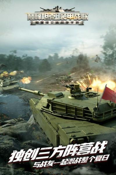 巅峰坦克截图(4)