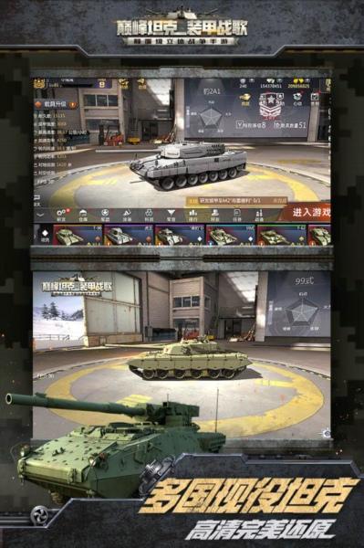 巅峰坦克截图(3)
