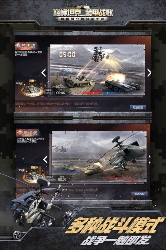 巅峰坦克截图(1)