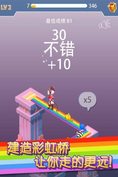 彩虹桥跳一跳截图(5)