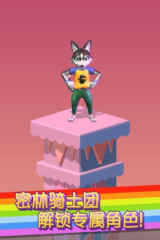 彩虹桥跳一跳截图(2)