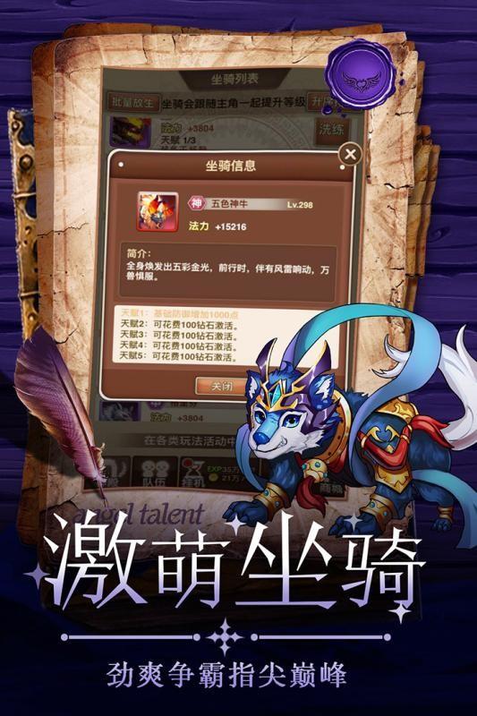 童话大乱斗安卓版截图(4)