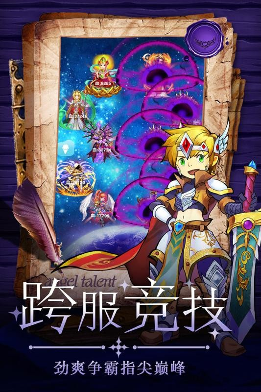 童话大乱斗安卓版截图(1)