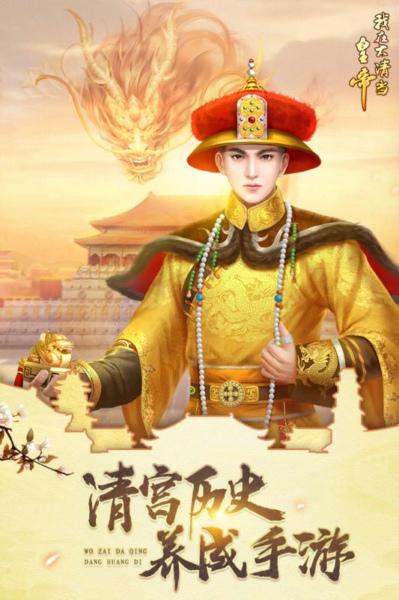 我在大清当皇帝安卓版截图(4)