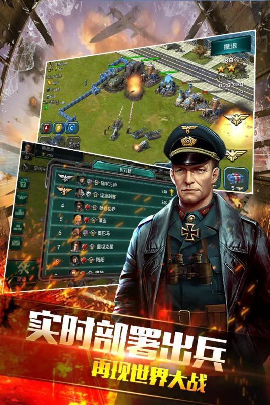 钢铁战争手机版截图(4)