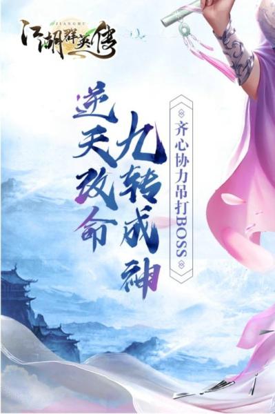 江湖群英传安卓版截图(5)