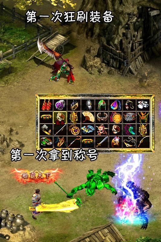 龙之觉醒安卓版截图(3)