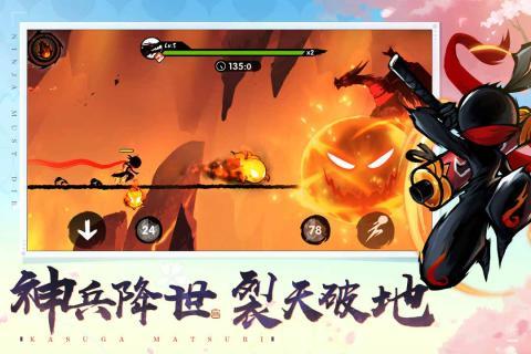 忍者必须死3手机版截图(2)