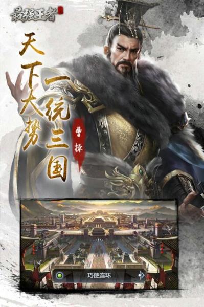 最强王者安卓版截图(4)