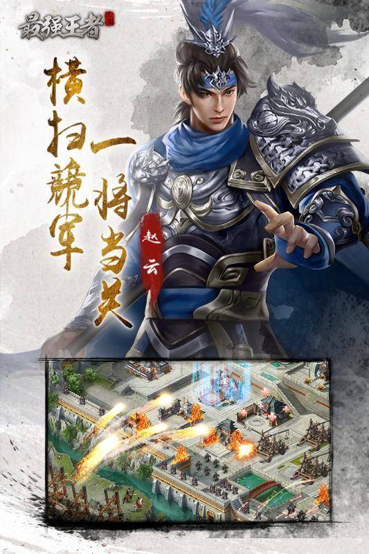 最强王者安卓版截图(3)