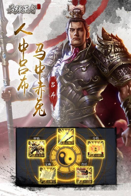 最强王者安卓版截图(2)