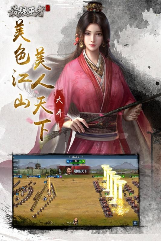 最强王者安卓版截图(1)