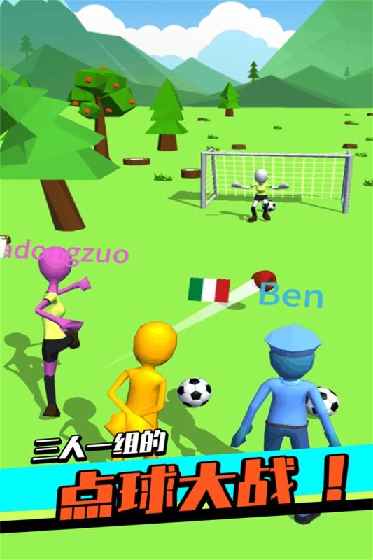 足球冲鸭截图(4)