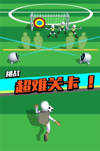 足球冲鸭截图(3)