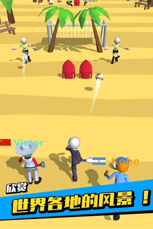 足球冲鸭截图(1)
