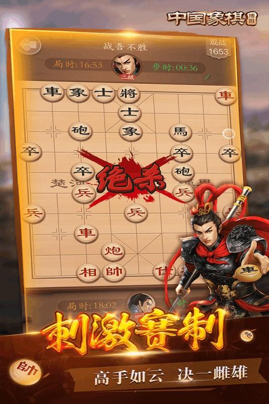 博雅中国象棋截图(5)