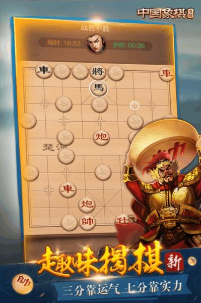 博雅中国象棋截图(3)