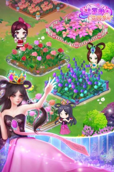 叶罗丽花园梦截图(4)
