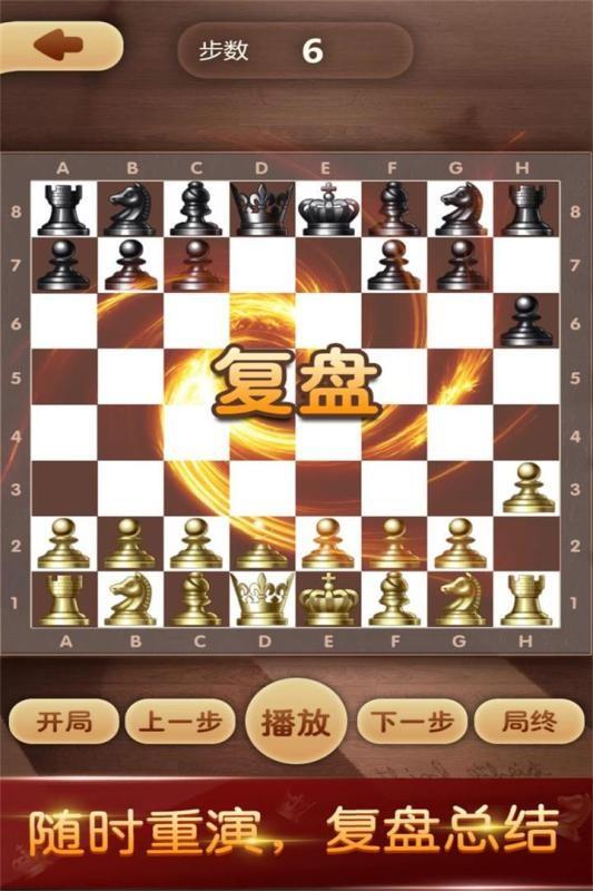 天梨国际象棋截图(2)