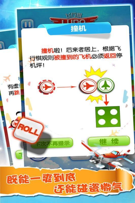 飞行棋大作战截图(2)