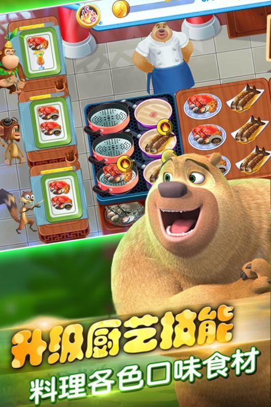 熊出没美食餐厅截图(2)