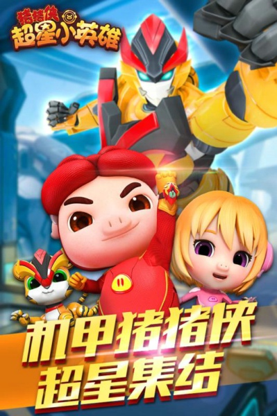 猪猪侠超星小英雄截图(4)