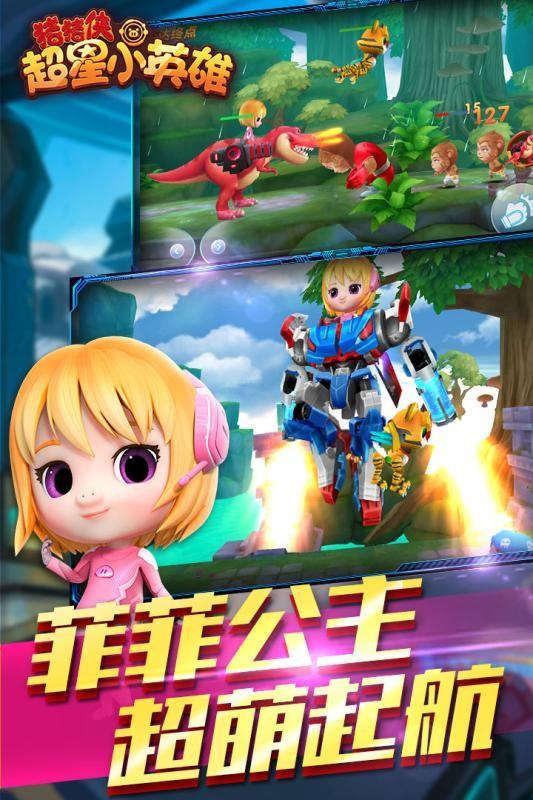 猪猪侠超星小英雄截图(2)
