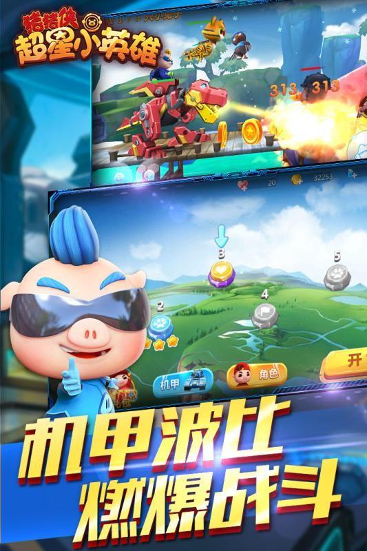 猪猪侠超星小英雄截图(1)