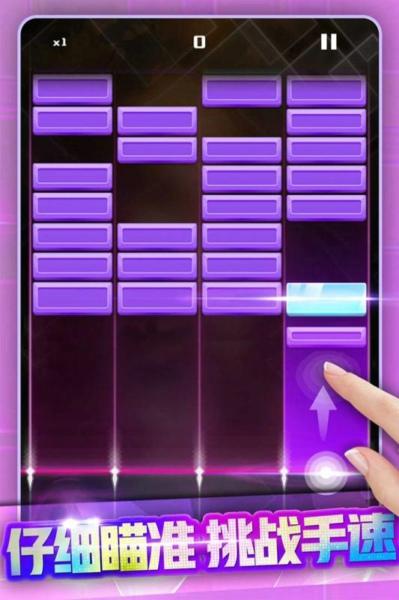 节奏打砖块截图(2)
