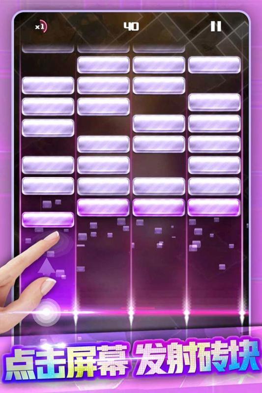 节奏打砖块截图(1)