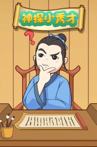 神探小秀才截图(5)