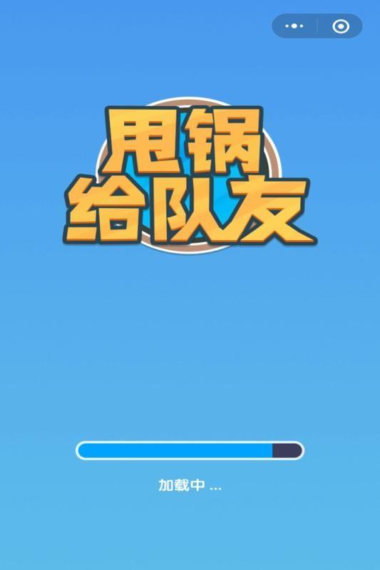 甩锅给队友截图(4)