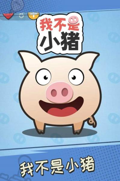 我不是小猪截图(5)