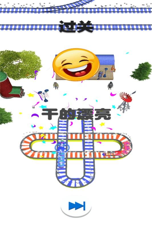欢乐火车大冒险截图(3)