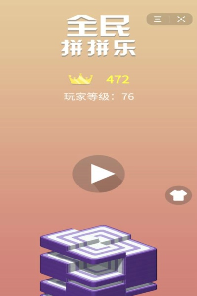 全民拼拼乐截图(5)