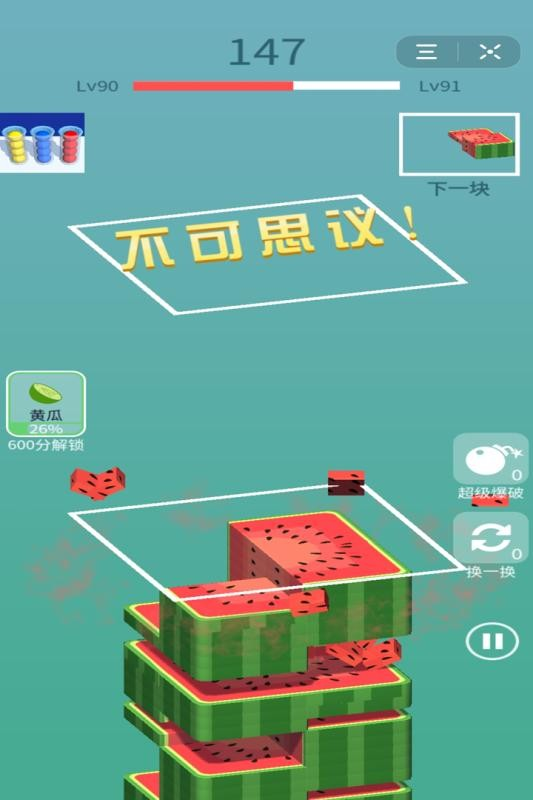 全民拼拼乐截图(1)