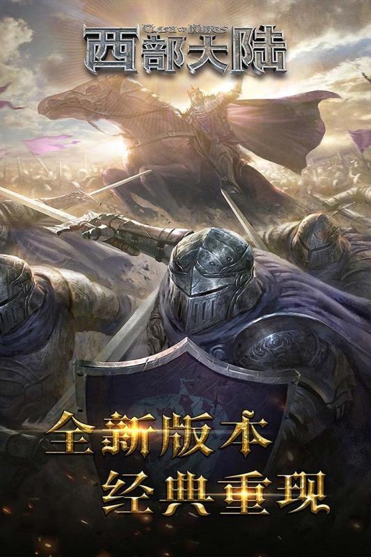 列王的纷争西部大陆截图(4)