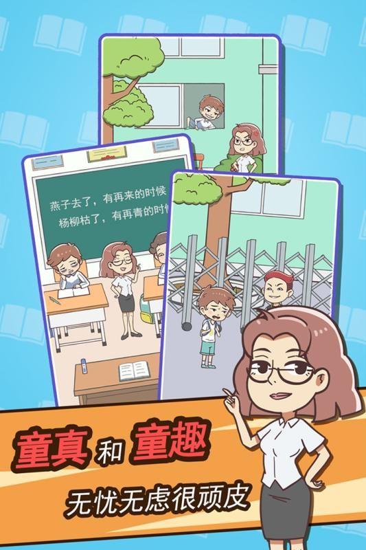 学习使我妈快乐安卓版截图(2)