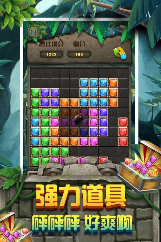 方块拼图手机版截图(1)