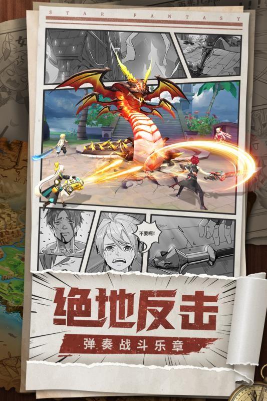 星界幻想安卓版截图(2)
