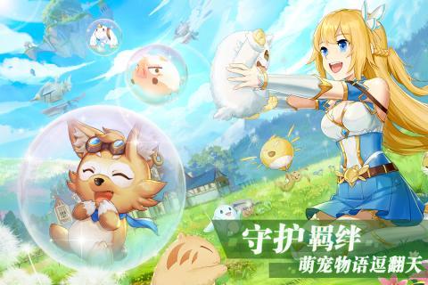 彩虹物语安卓版截图(3)