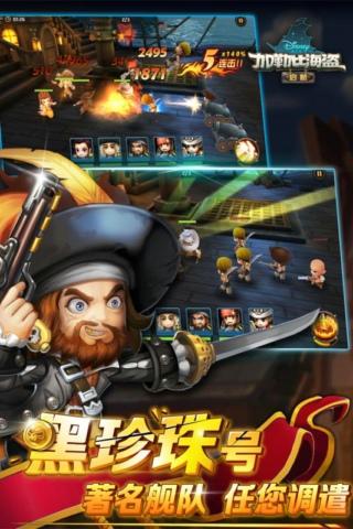 加勒比海盗启航手机版截图(3)