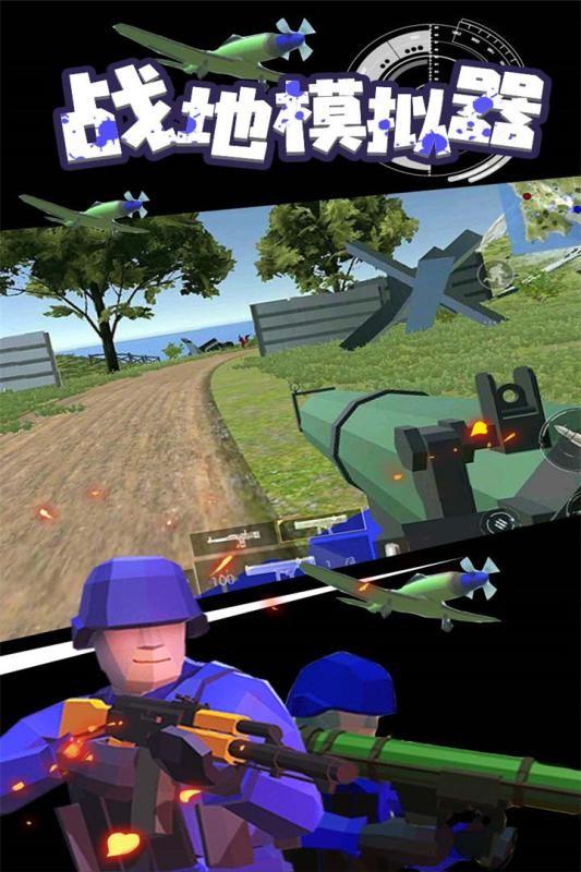 战地模拟器截图(5)
